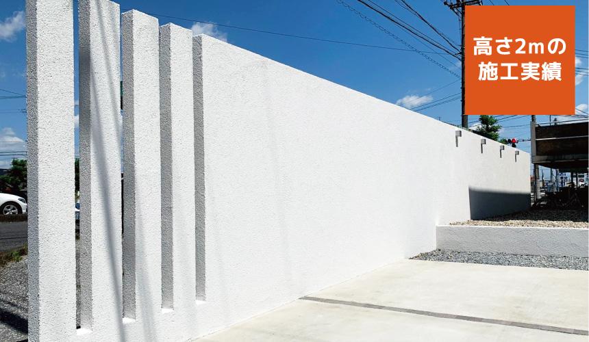 高さのある塀がつくれる